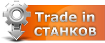 trade in станков